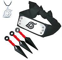 "Набор аксессуаров Наруто: Повязка ""Скрытый Лист "", цепочка-шнурок с кулоном, 3 кинжала кунай - Naruto SET3"
