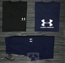 Мужской комплект две футболки и шорты Андер Армор, материал трикотаж
