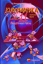 Інформатика 11 клас Підручник Академічний рівень 2 частина І. Л. Володіна., В. В. Володін Гімназія