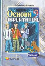 Підручник Основи інформатики 9 клас 1 частина І. Л. Володіна, В. В. Володін. Гімназія