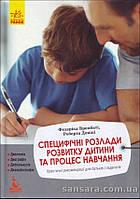 Специфічні розлади розвитку дитини та процес навчання. Практичні рекомендації для батьків і педагогів