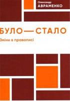 Було стало: зміни в правописі Олександр Авраменко