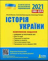 ЗНО 2021 Історія України Власов Комплексне видання Літера