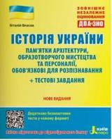 Власов ЗНО Історія України Пам'ятки архітектури, образотворчого мистецтва та персоналії + тестові завдання