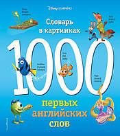 1000 первых английских слов. Словарь в картинках (Disney). ЭКСМО