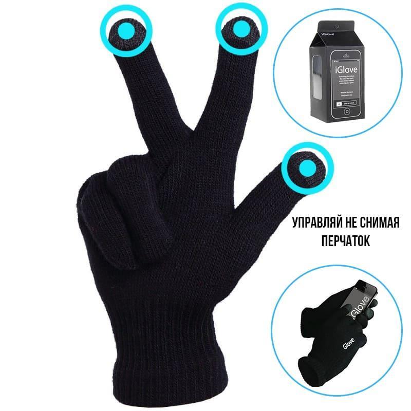 Перчатки для сенсорных экранов смартфонов планшетов зимние универсальные iGlove черный