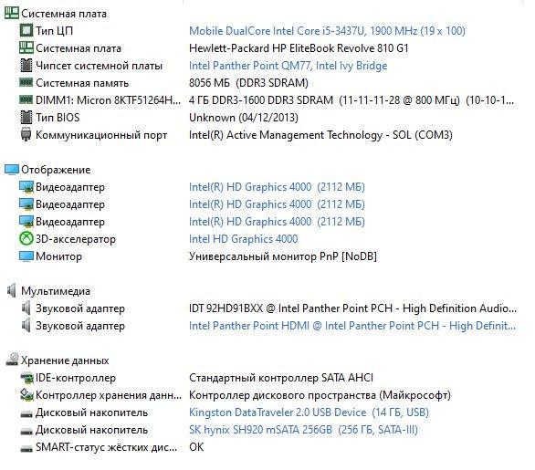 Б/У HP Elitebook Revolve 810 G1 11,6″  i5-3437U /DDR3 8 Gb /SSD Нет в наличии 10