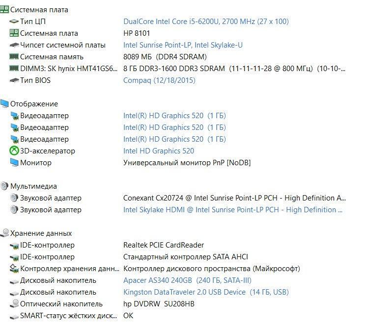 Б/У HP ProBook 450 G3 15.6″ FullHD i5-6200U /DDR3 8 Gb /SSD 240 Нет в наличии 9