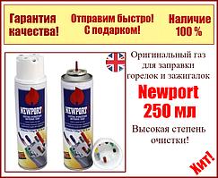 """Газ для зажигалок """"NEWPORT"""" Англия Original 250 мл."""