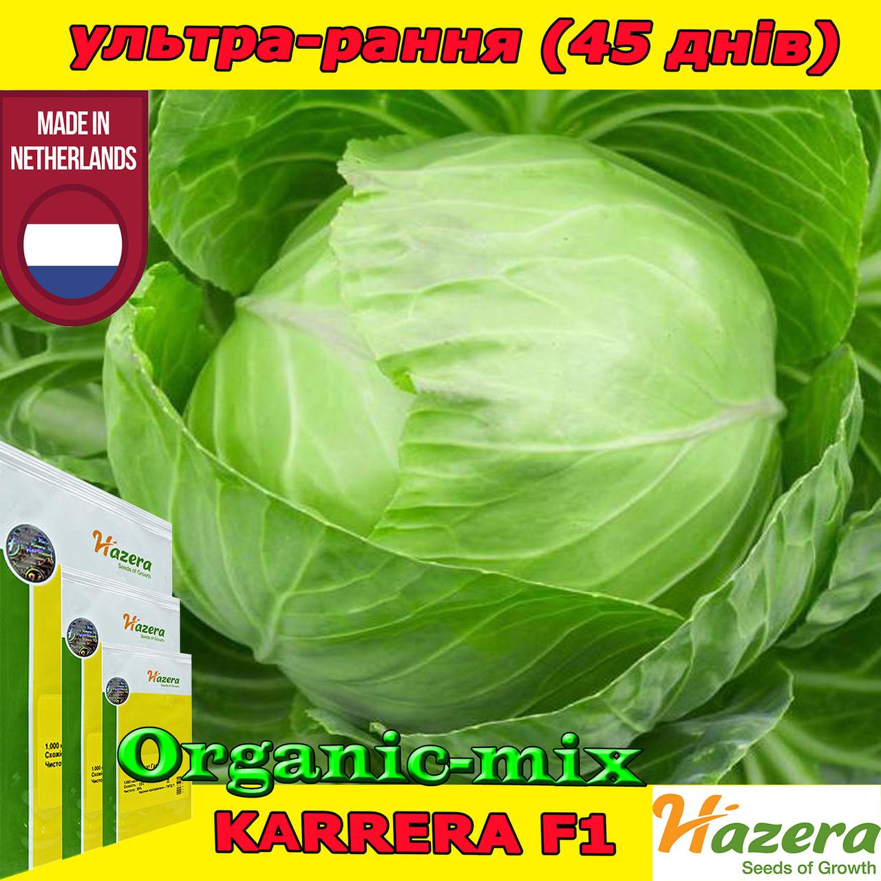КАРРЕРА F1 / KARRERA F1, семена ультраранней капусты, 2500 семян, ТМ HAZERA (Нидерланды)