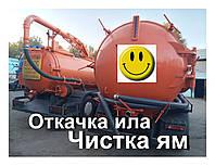 """Услуги Илососа , Гидромашины """"DAF"""", Scania по Днепру и области. Выкачка, вывоз нечистот. Откачаем ил. Безнал"""
