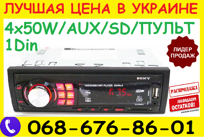 Автомагнитола Sony CDX-GT6309 - MP3+Usb+Sd+Fm+Aux+ пульт (4x50W)