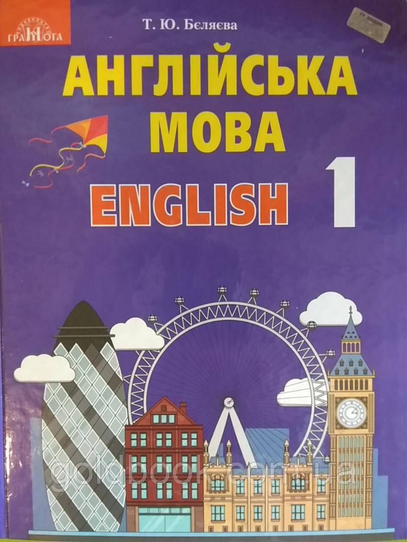 Англійська мова 1 клас підручник