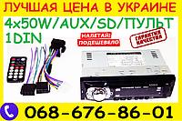 Автомагнитола Sony GT-630U ISO - MP3+Usb+Sd+Fm+Aux+ пульт (4x50W), фото 1