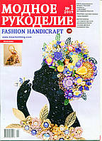 """Журнал по бисероплетению """"Модное рукоделие"""" № 1  2019 г."""