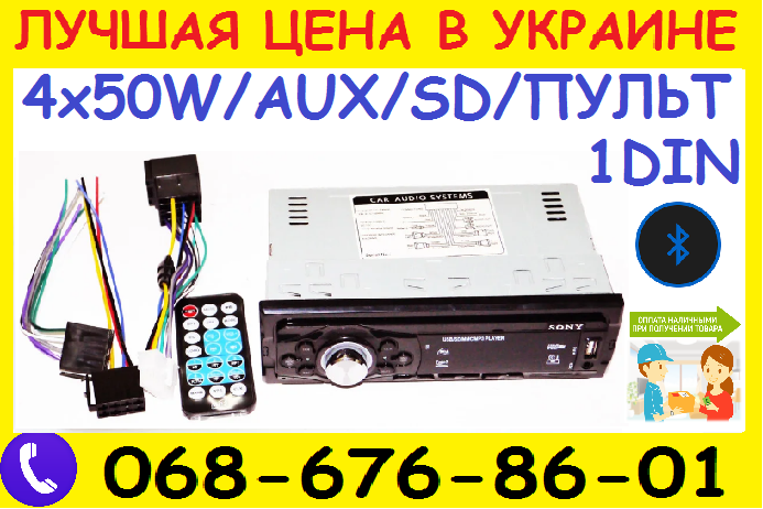 Автомагнитола Sony 8225BT ISO Bluetooth, MP3, FM, USB, SD, AUX
