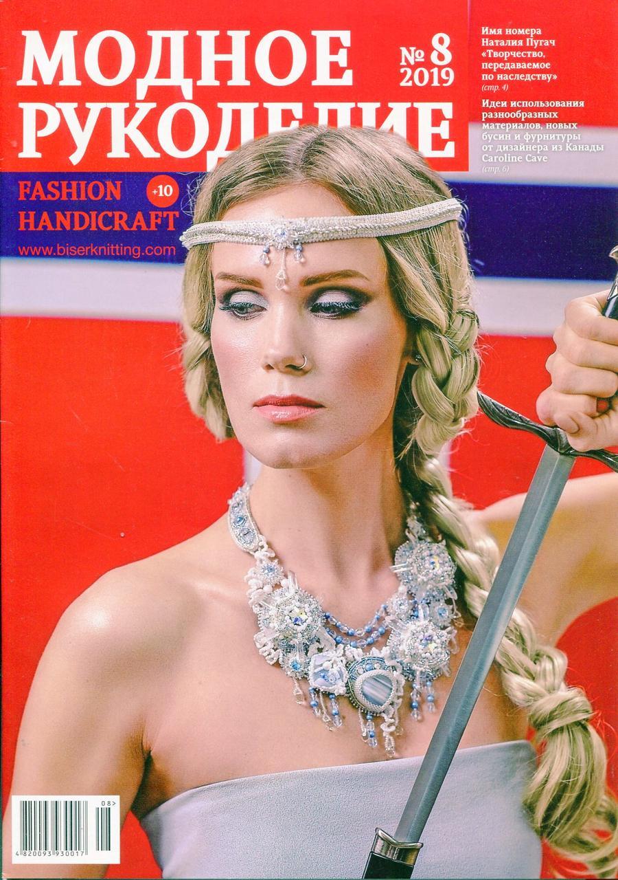 """Журнал по бисероплетению """"Модное рукоделие"""" № 8  2019 г."""