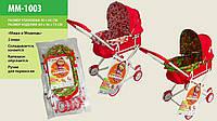 Детская коляска для кукол MM-1003