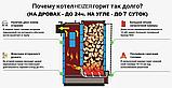 Шахтный котел  Brox 25 кВт (Холмова), фото 6