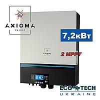 Гибридный Инвертор 7200Вт, 48В, ISMPPT BFP 7200, AXIOMA energy