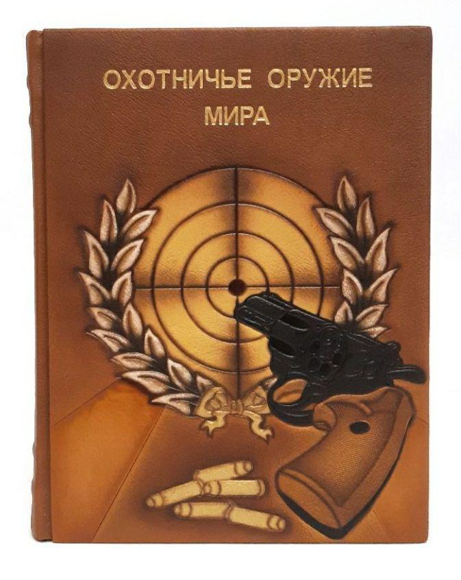 """Книга в шкіряній палітурці """"Мисливська зброя світу"""". Енциклопедія"""