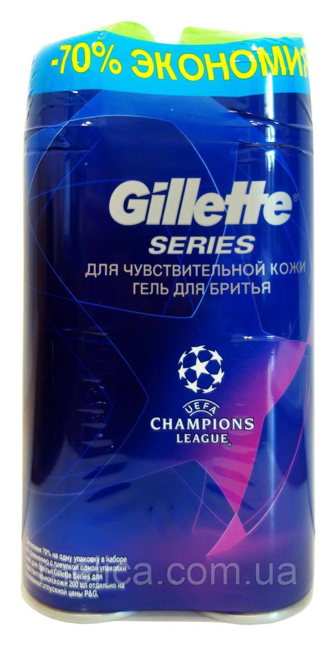 Гель для бритья Gillette Series для чувствительной кожи Промо - 2 x 200 мл.