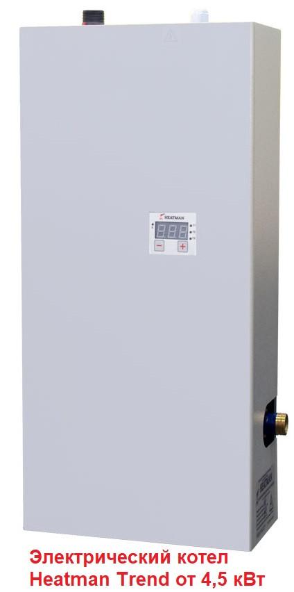 Электрический котел Heatman Trend от 4,5 кВт