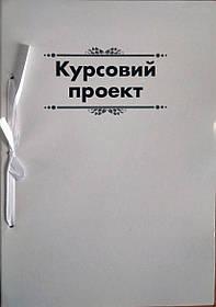 Папка для курсових робіт з рамкою 50 аркушів, обкладинка м'яка Ц349015У