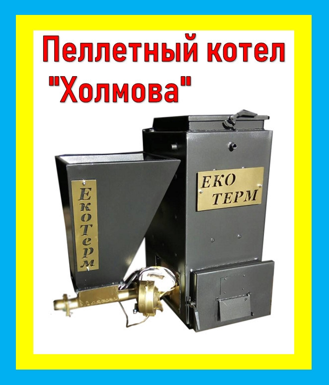 """Пеллетный котёл """"Холмова"""" 10 кВт"""