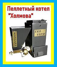 """Пеллетный котёл """"Холмова"""" 15 кВт"""