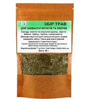 Сбор  трав для закваски капусты (40 гр)