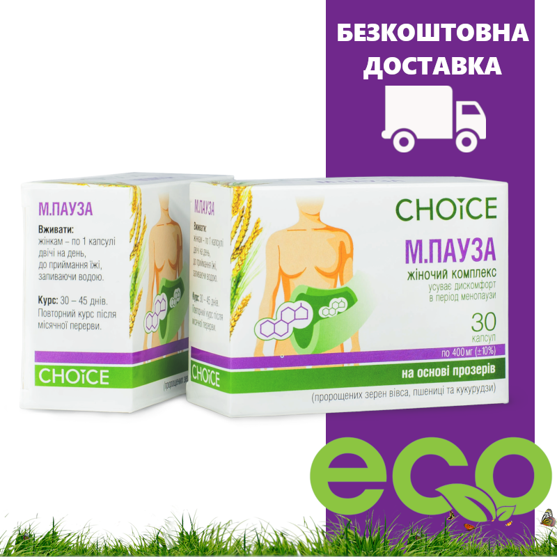 Менопауза - усуває дискомфорт в період менопаузи CHOICE (Чойс)