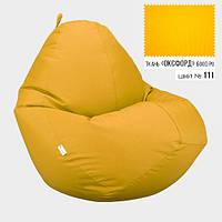 """Кресло мешок груша бескаркасный пуф желтый Овал Оксфорд 600D PU XXL 90x130 """"Radi Vsi"""""""