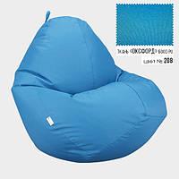 """Кресло мешок груша бескаркасный пуф голубой Овал Оксфорд 600D PU XXL 90x130 """"Radi Vsi"""""""