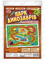 Гра на підлозі Парк динозаврів