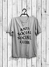 Мужская футболка Анти социал, хлопок приятная к телу серая