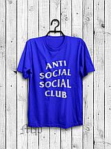 Мужская футболка Анти социал, хлопок приятная к телу синяя