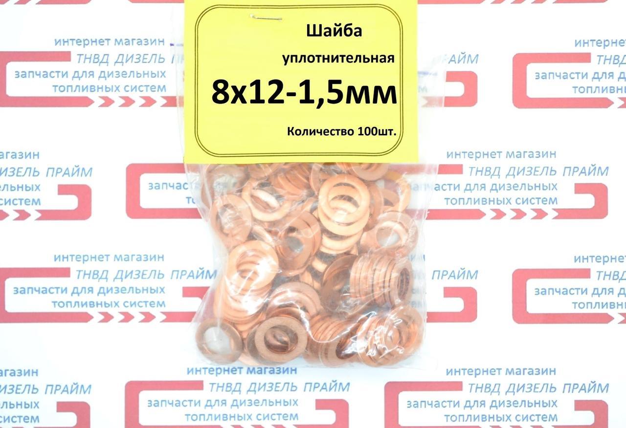 Шайба медная 8 х 12 х 1,5 мм