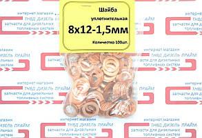 Шайба медная 8 х 12 х 1,5 мм, фото 2
