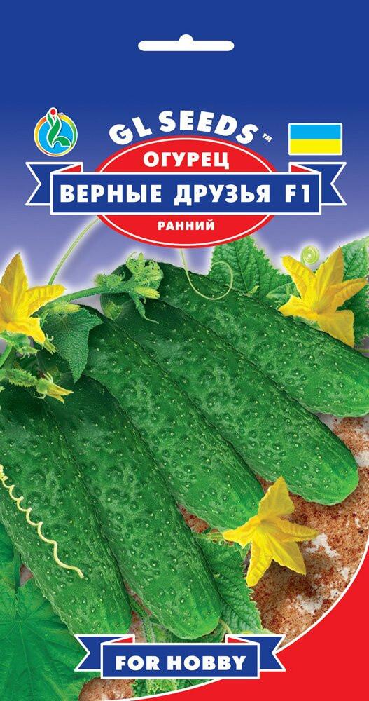 Семена Огурца Верные друзья F1 (0.5г), For Hobby, TM GL Seeds