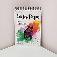 Бумага акварельна для малювання