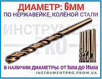Сверло по нержавейке и калёной стали, 6 мм, Р18 (СО)