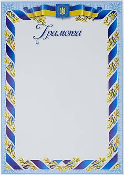 Грамота A4 білий фон,стрічка з лавром №15/Аркуш/(100)
