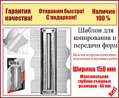 Измеритель шаблон контура  для копирования и переноса изгибов и форм Yato YT-70870