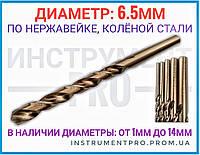Сверло по нержавейке и калёной стали, 6.5 мм, Р18 (СО)