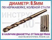 Сверло по нержавейке и калёной стали, 8.5 мм, Р18 (СО)