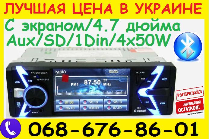 "Автомагнитола Pioneer PA4547 ISO с экраном 4"" дюйма AV-in"