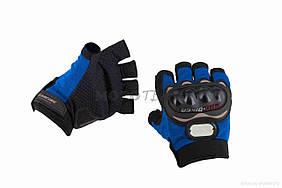Перчатки мото  PRO BIKER  MCS-04 без пальцев, M, синие