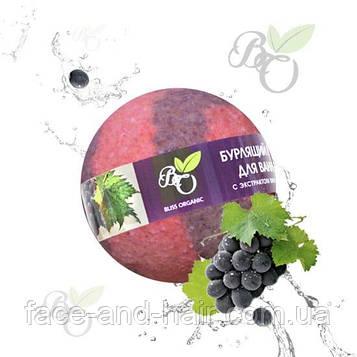 Шар бурлящий для ванн Виноград Bliss Organic 130гр арт.0505