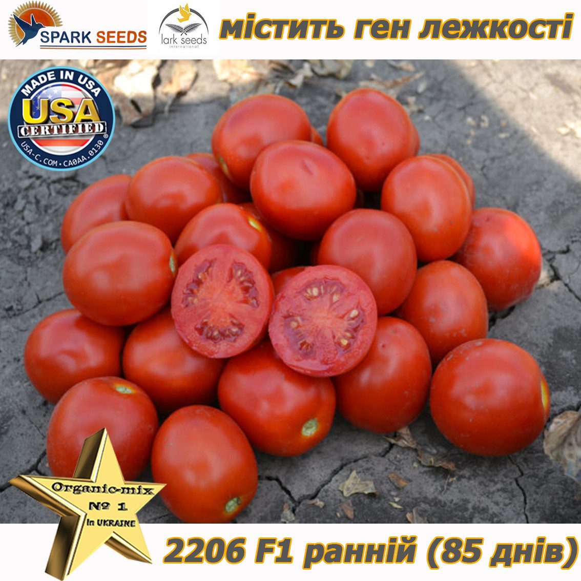 "Семена, томат 2206 F1 (ранний, лежкий) ТМ ""Lark Seeds (США), упаковка 5 000 семян"